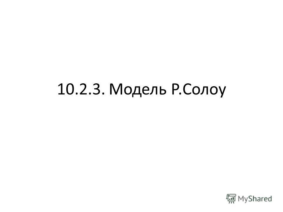 10.2.3. Модель Р.Солоу