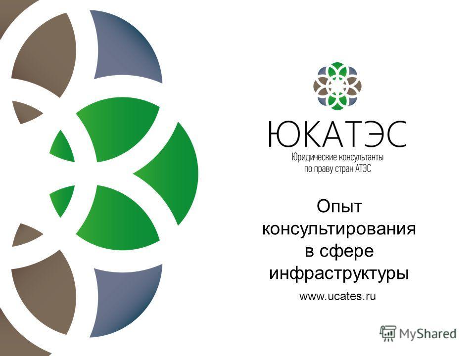 Опыт консультирования в сфере инфраструктуры www.ucates.ru