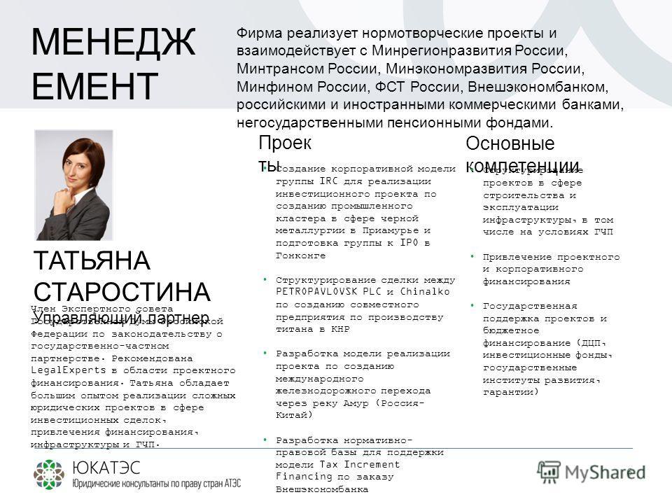 6 Фирма реализует нормотворческие проекты и взаимодействует с Минрегионразвития России, Минтрансом России, Минэкономразвития России, Минфином России, ФСТ России, Внешэкономбанком, российскими и иностранными коммерческими банками, негосударственными п