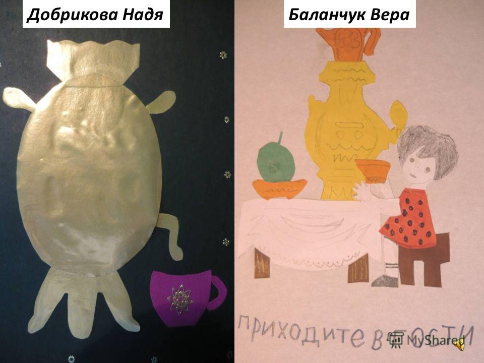 Добрикова НадяБаланчук Вера