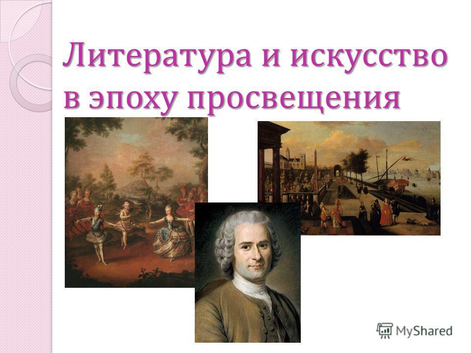 Литература и искусство в эпоху просвещения