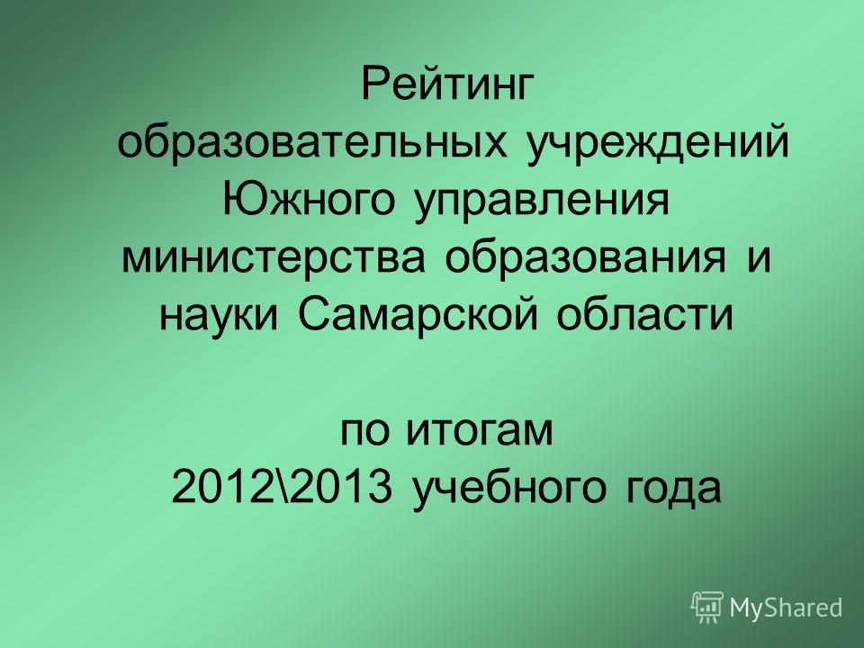 Рейтинг образовательных учреждений Южного управления министерства образования и науки Самарской области по итогам 2012\2013 учебного года