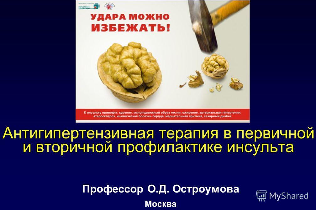 Антигипертензивная терапия в первичной и вторичной профилактике инсульта Профессор О.Д. Остроумова Москва