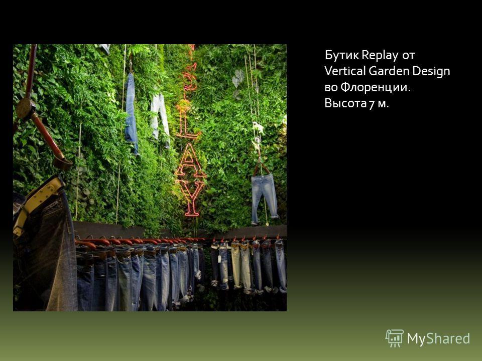 Бутик Replay от Vertical Garden Design во Флоренции. Высота 7 м.