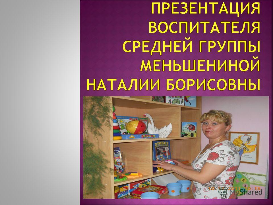 Муниципальное образовательное учреждение детский сад 11