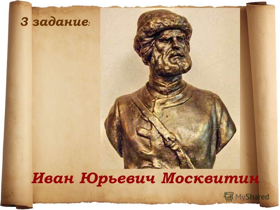 Иван Юрьевич Москвитин 3 задание :