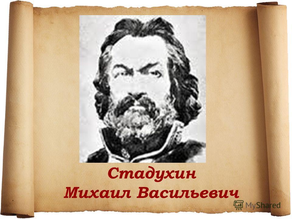 Стадухин Михаил Васильевич