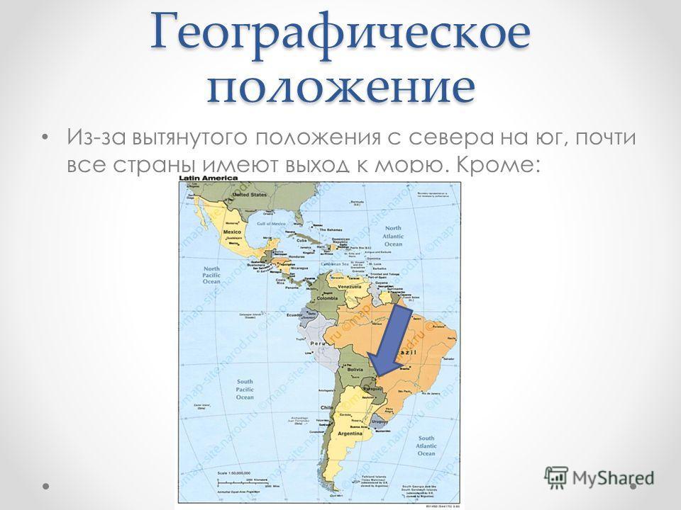 Географическое положение Из-за вытянутого положения с севера на юг, почти все страны имеют выход к морю. Кроме: