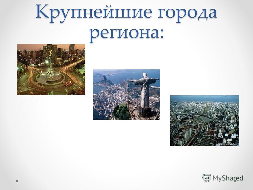 Крупнейшие города региона:
