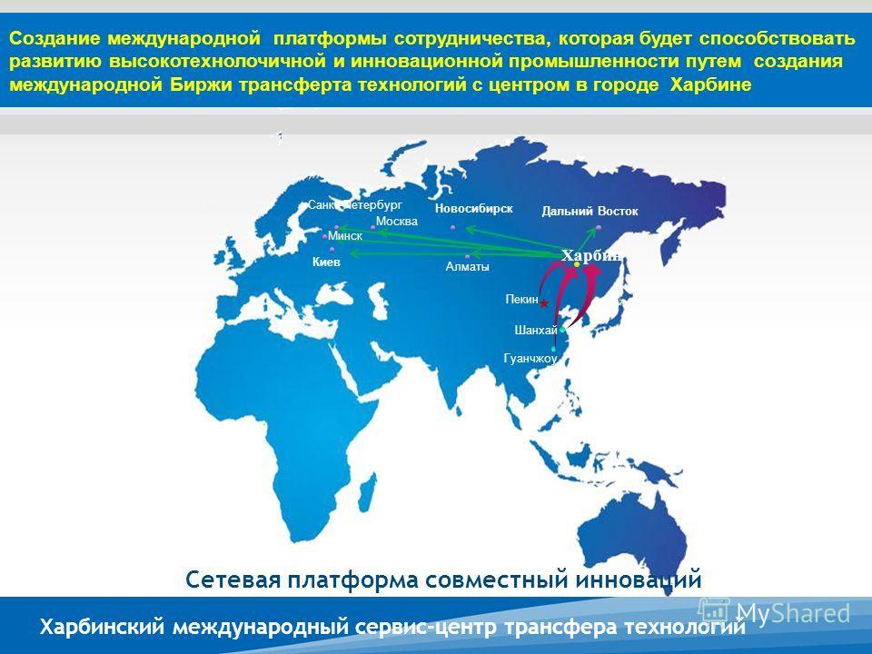 Дальний Восток Новосибирск Пекин Гуанчжоу Алматы Санкт-Петербург Москва Шанхай Киев Минск Харбин Харбинский международный сервис-центр трансфера технологий Создание международной платформы сотрудничества, которая будет способствовать развитию высокот