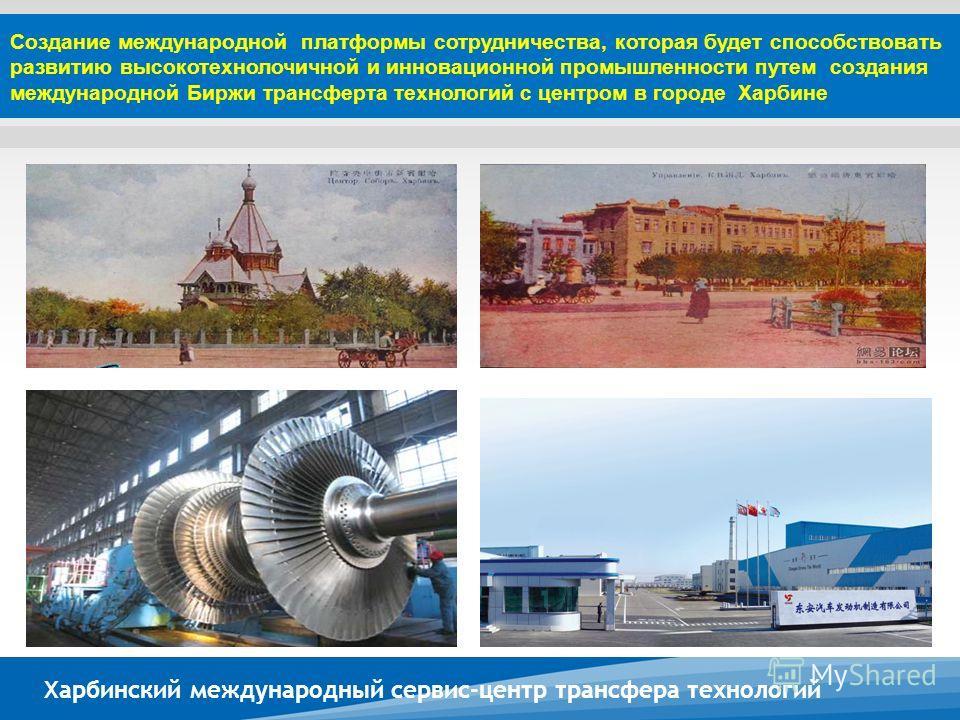 Харбинский международный сервис-центр трансфера технологий Создание международной платформы сотрудничества, которая будет способствовать развитию высокотехнолочичной и инновационной промышленности путем создания международной Биржи трансферта техноло