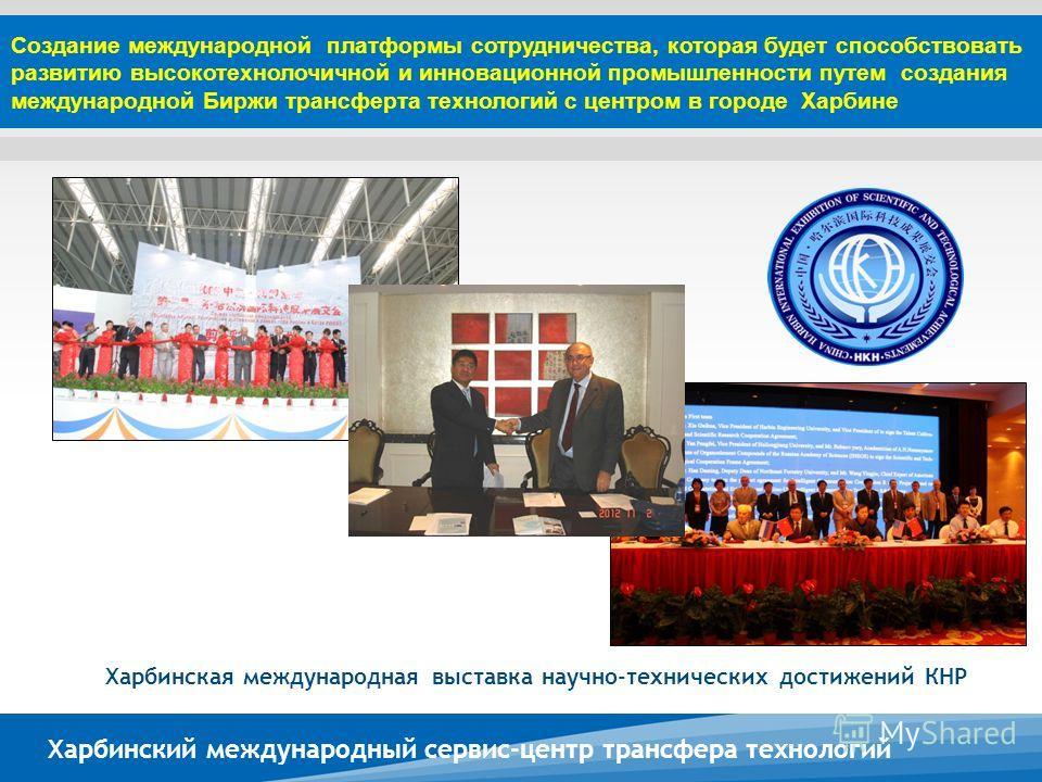Харбинский международный сервис-центр трансфера технологий Харбинская международная выставка научно-технических достижений КНР Создание международной платформы сотрудничества, которая будет способствовать развитию высокотехнолочичной и инновационной