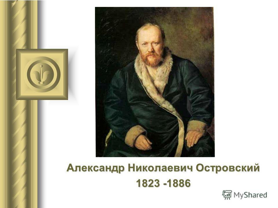 Александр Николаевич Островский 1823 -1886