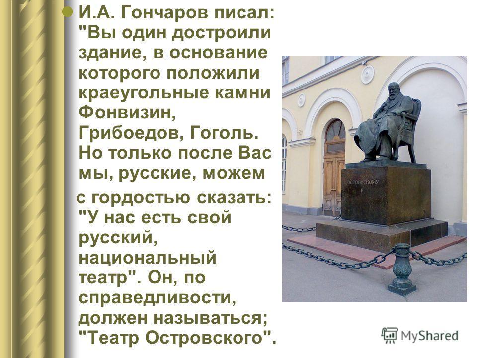 И.А. Гончаров писал: