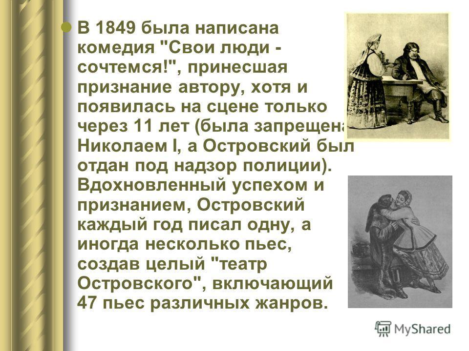 В 1849 была написана комедия
