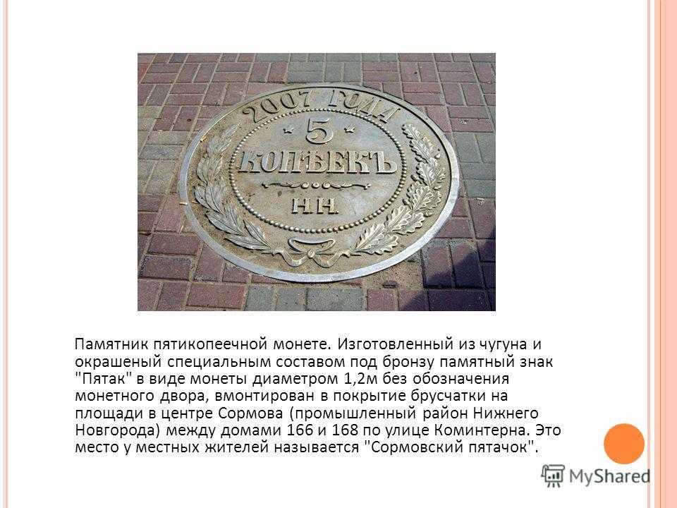 Памятник пятикопеечной монете. Изготовленный из чугуна и окрашеный специальным составом под бронзу памятный знак