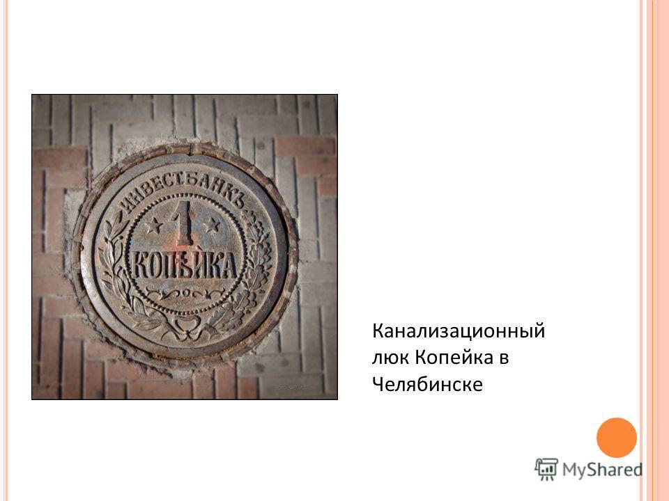 Канализационный люк Копейка в Челябинске