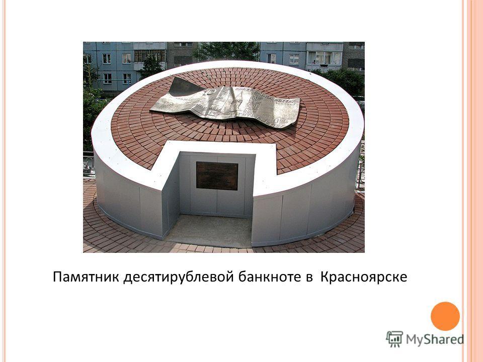 Памятник десятирублевой банкноте в Красноярске