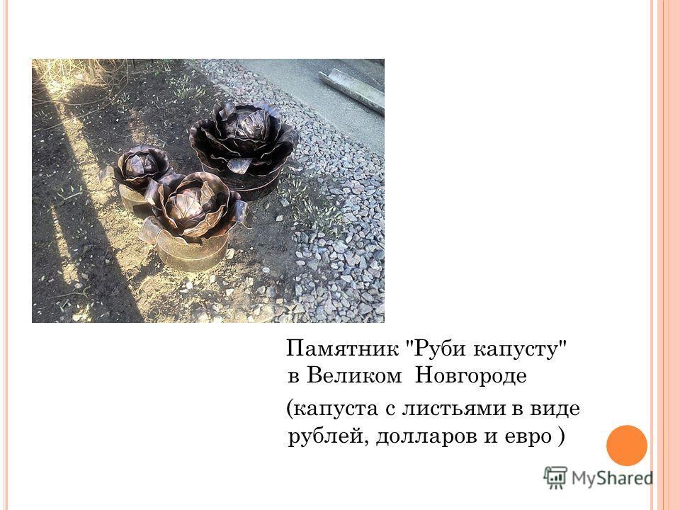Памятник Руби капусту в Великом Новгороде (капуста с листьями в виде рублей, долларов и евро )