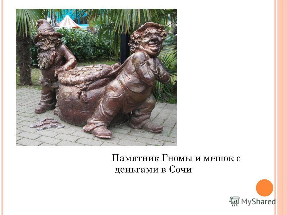 Памятник Гномы и мешок с деньгами в Сочи