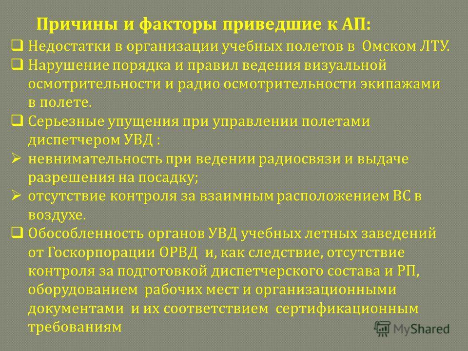 Причины и факторы приведшие к АП: Недостатки в организации учебных полетов в Омском ЛТУ. Нарушение порядка и правил ведения визуальной осмотрительности и радио осмотрительности экипажами в полете. Серьезные упущения при управлении полетами диспетчеро