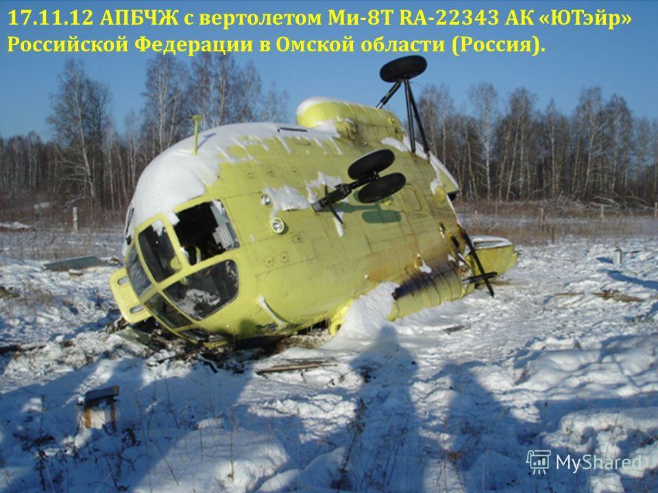 17.11.12 АПБЧЖ с вертолетом Ми-8Т RA-22343 АК «ЮТэйр» Российской Федерации в Омской области (Россия).
