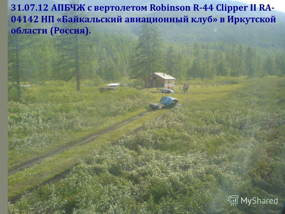 31.07.12 АПБЧЖ с вертолетом Robinson R-44 Clipper II RA- 04142 НП «Байкальский авиационный клуб» в Иркутской области (Россия).