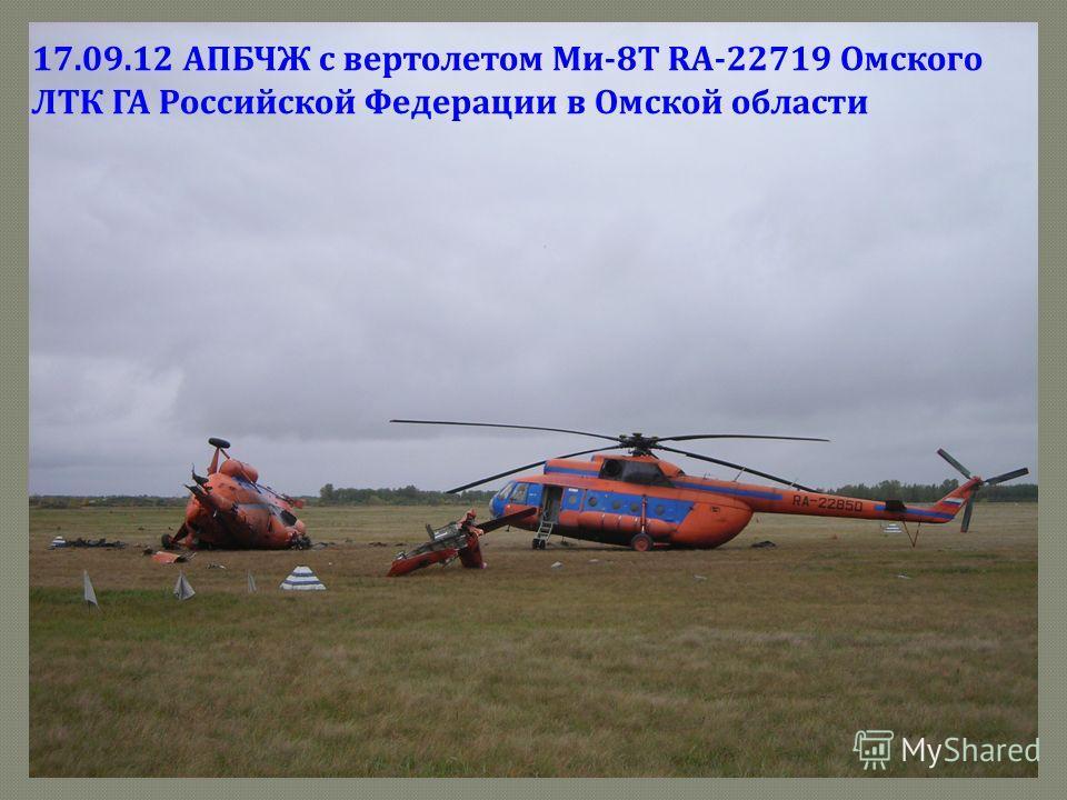 17.09.12 АПБЧЖ с вертолетом Ми-8Т RA-22719 Омского ЛТК ГА Российской Федерации в Омской области