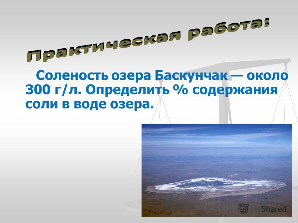Соленость озера Баскунчак около 300 г/л. Определить % содержания соли в воде озера.