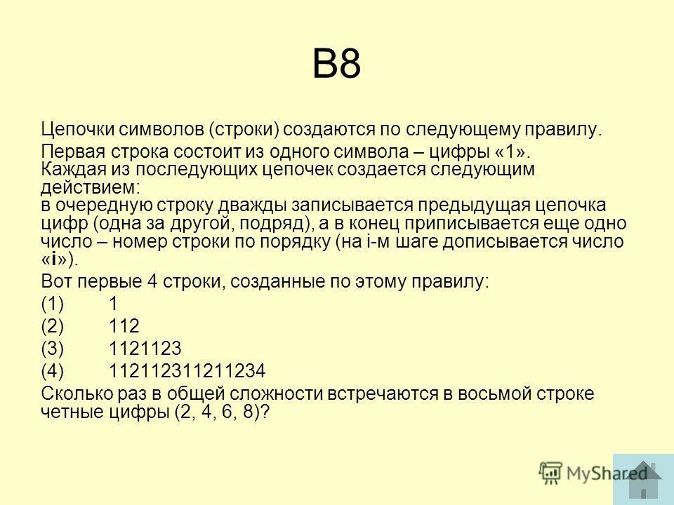 В8 Цепочки символов (строки) создаются по следующему правилу. Первая строка состоит из одного символа – цифры «1». Каждая из последующих цепочек создается следующим действием: в очередную строку дважды записывается предыдущая цепочка цифр (одна за др