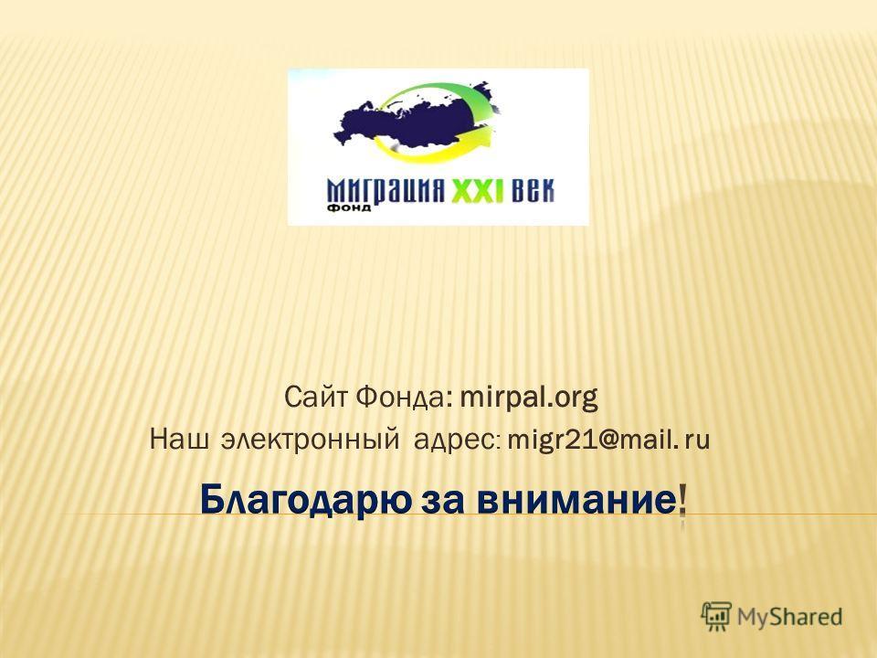 Сайт Фонда: mirpal.оrg Нашэлектронный адрес : migr21@mail. ru
