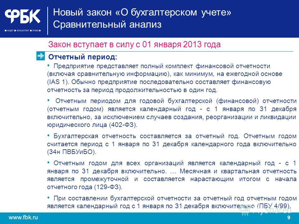 9 www.fbk.ru Закон вступает в силу с 01 января 2013 года Отчетный период: Предприятие представляет полный комплект финансовой отчетности (включая сравнительную информацию), как минимум, на ежегодной основе (IAS 1). Обычно предприятие последовательно