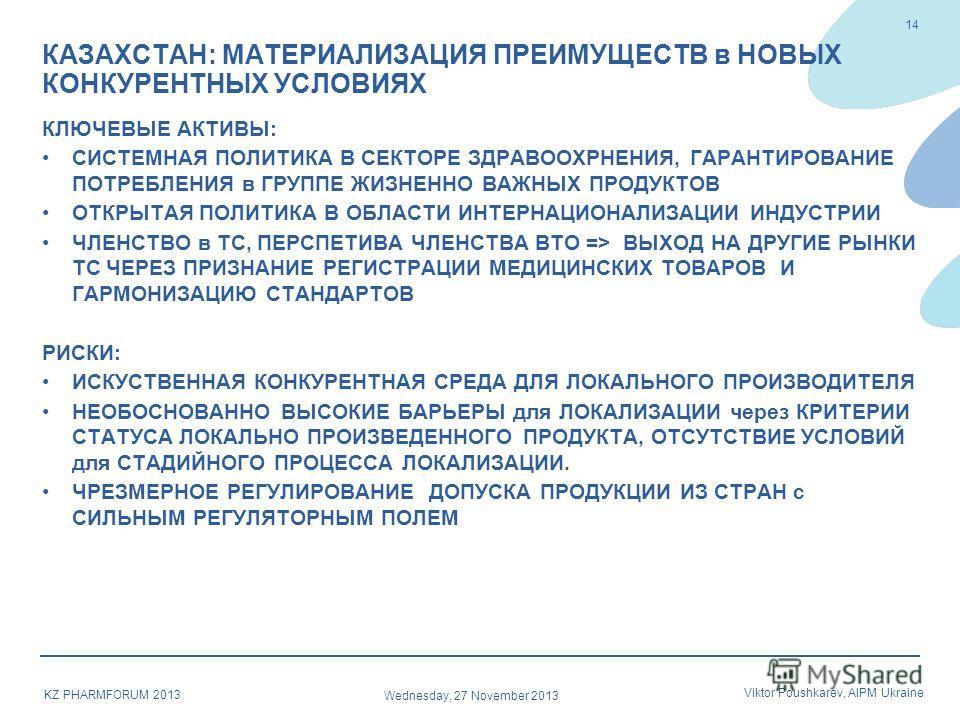 Wednesday, 27 November 2013 Viktor Poushkarev, AIPM Ukraine KZ PHARMFORUM 2013 КЛЮЧЕВЫЕ АКТИВЫ: СИСТЕМНАЯ ПОЛИТИКА В СЕКТОРЕ ЗДРАВООХРНЕНИЯ, ГАРАНТИРОВАНИЕ ПОТРЕБЛЕНИЯ в ГРУППЕ ЖИЗНЕННО ВАЖНЫХ ПРОДУКТОВ ОТКРЫТАЯ ПОЛИТИКА В ОБЛАСТИ ИНТЕРНАЦИОНАЛИЗАЦИИ