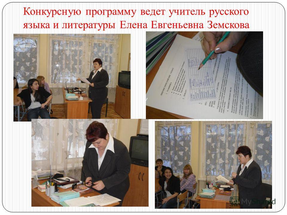 Конкурсную программу ведет учитель русского языка и литературы Елена Евгеньевна Земскова