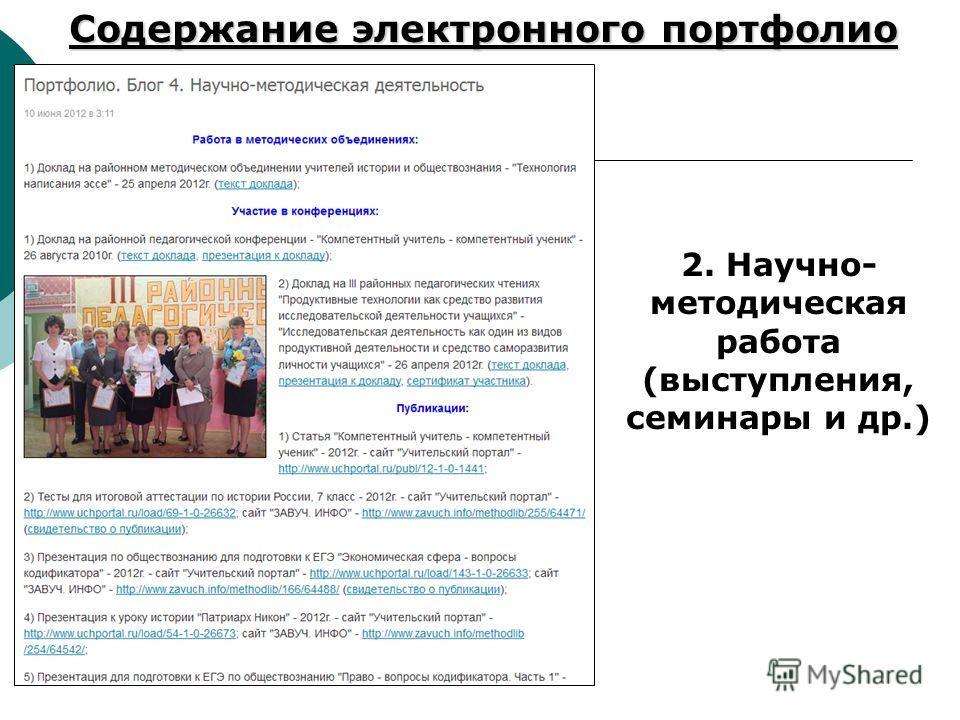 2. Научно- методическая работа (выступления, семинары и др.) Содержание электронного портфолио