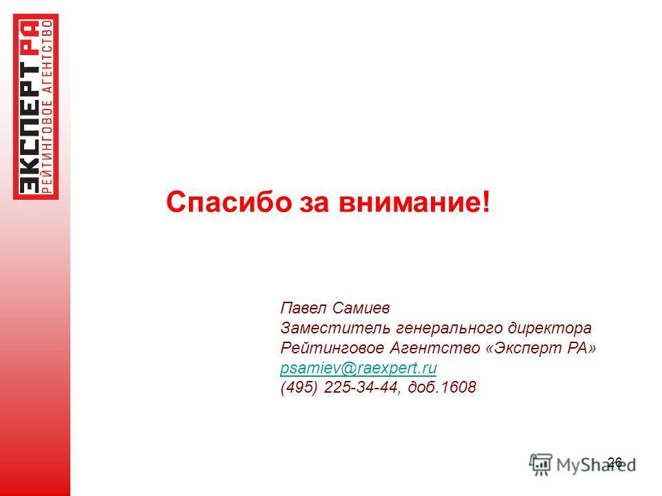 26 Спасибо за внимание! Павел Самиев Заместитель генерального директора Рейтинговое Агентство «Эксперт РА» psamiev@raexpert.ru (495) 225-34-44, доб.1608