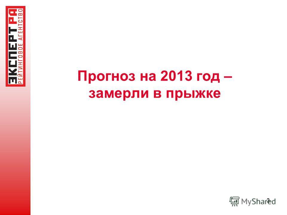 Прогноз на 2013 год – замерли в прыжке 3