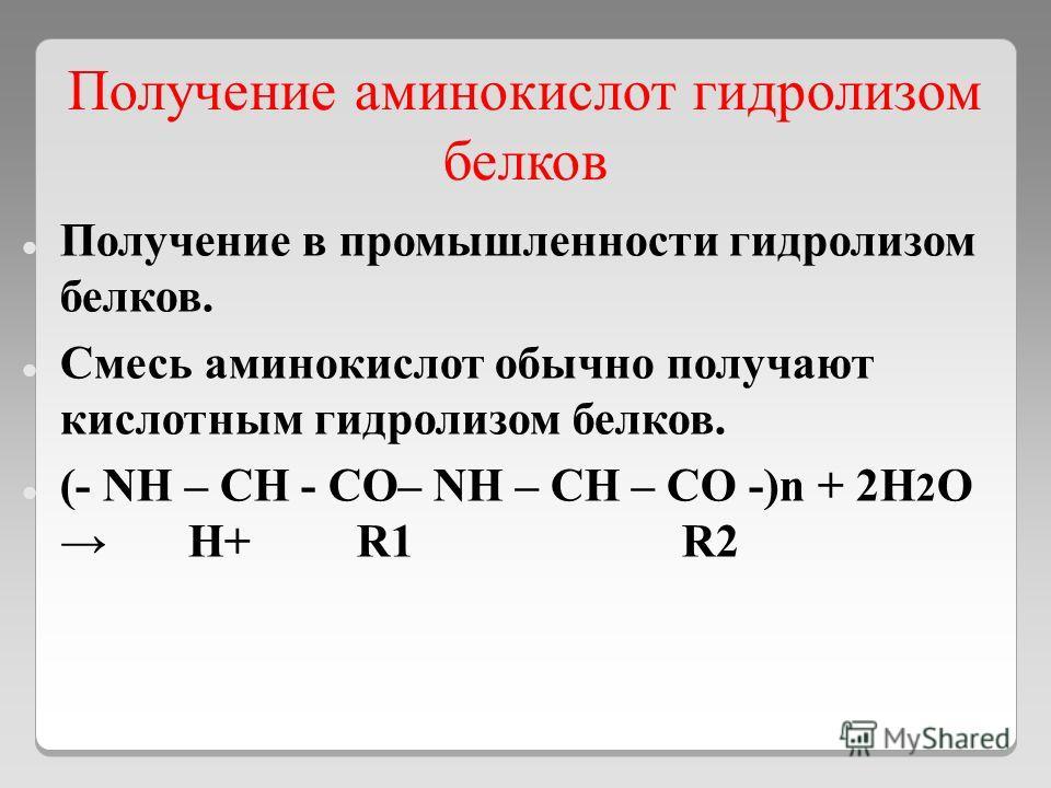 Получение аминокислот гидролизом белков Получение в промышленности гидролизом белков. Смесь аминокислот обычно получают кислотным гидролизом белков. (- NH – CH - CO– NH – CH – CO -)n + 2H 2 O H+ R1 R2