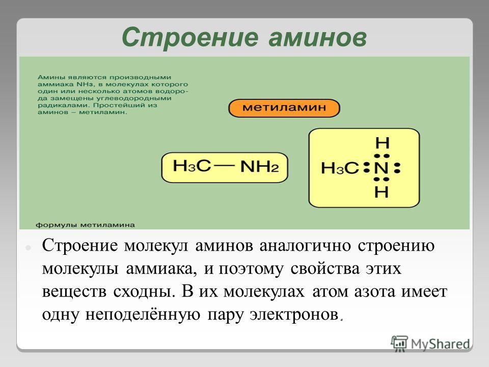 Строение аминов. Строение молекул аминов аналогично строению молекулы аммиака, и поэтому свойства этих веществ сходны. В их молекулах атом азота имеет одну неподелённую пару электронов.