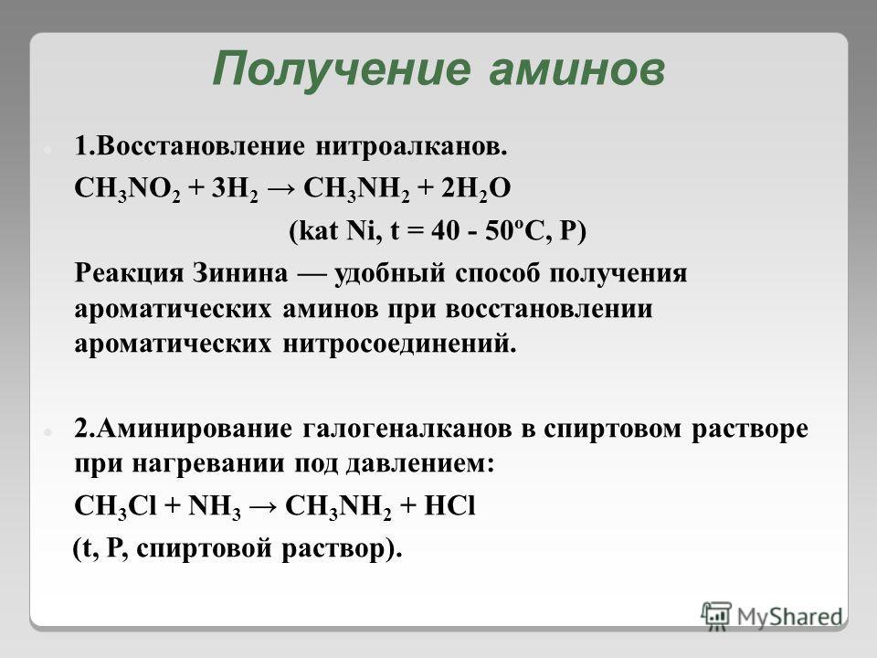 Получение аминов 1.Восстановление нитроалканов. CH 3 NO 2 + 3H 2 CH 3 NH 2 + 2H 2 O (kat Ni, t = 40 - 50ºC, P) Реакция Зинина удобный способ получения ароматических аминов при восстановлении ароматических нитросоединений. 2.Аминирование галогеналкано