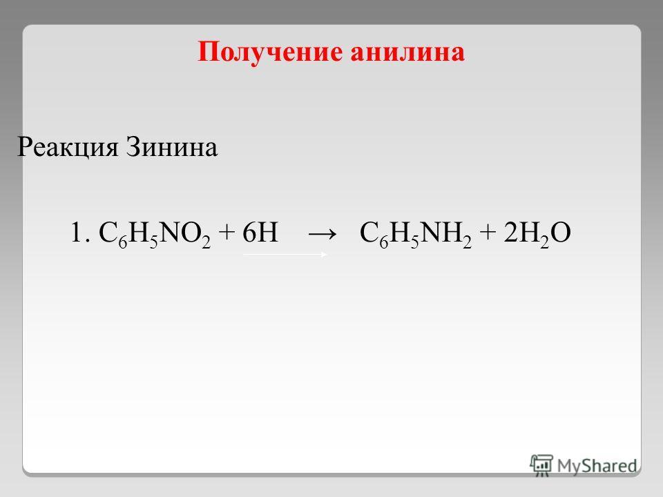 Получение анилина Реакция Зинина 1. C 6 H 5 NO 2 + 6H C 6 H 5 NH 2 + 2H 2 O