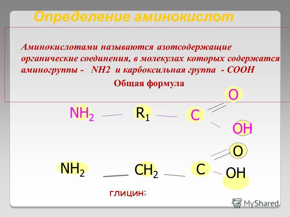 Определение аминокислот Аминокислотами называются азотсодержащие органические соединения, в молекулах которых содержатся аминогруппы - NH2 и карбоксильная группа - СООН Общая формула NH 2 R1R1 C OH глицин: NH 2 OH C CH 2 O O