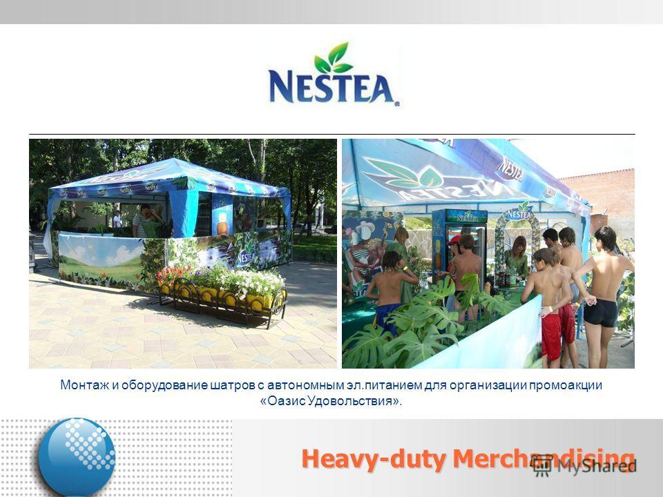 Heavy-duty Merchandising Монтаж и оборудование шатров с автономным эл.питанием для организации промоакции «Оазис Удовольствия».