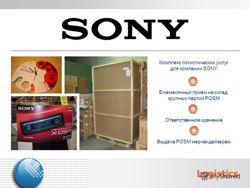 Комплекс логистических услуг для компании SONY Ежемесячный прием на склад крупных партий POSM Ответственное хранение Выдача POSM мерчендайзерам Logistics
