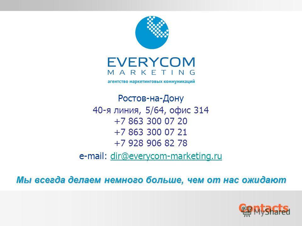 Ростов-на-Дону 40-я линия, 5/64, офис 314 +7 863 300 07 20 +7 863 300 07 21 +7 928 906 82 78 e-mail: dir@everycom-marketing.rudir@everycom-marketing.ruContacts Мы всегда делаем немного больше, чем от нас ожидают
