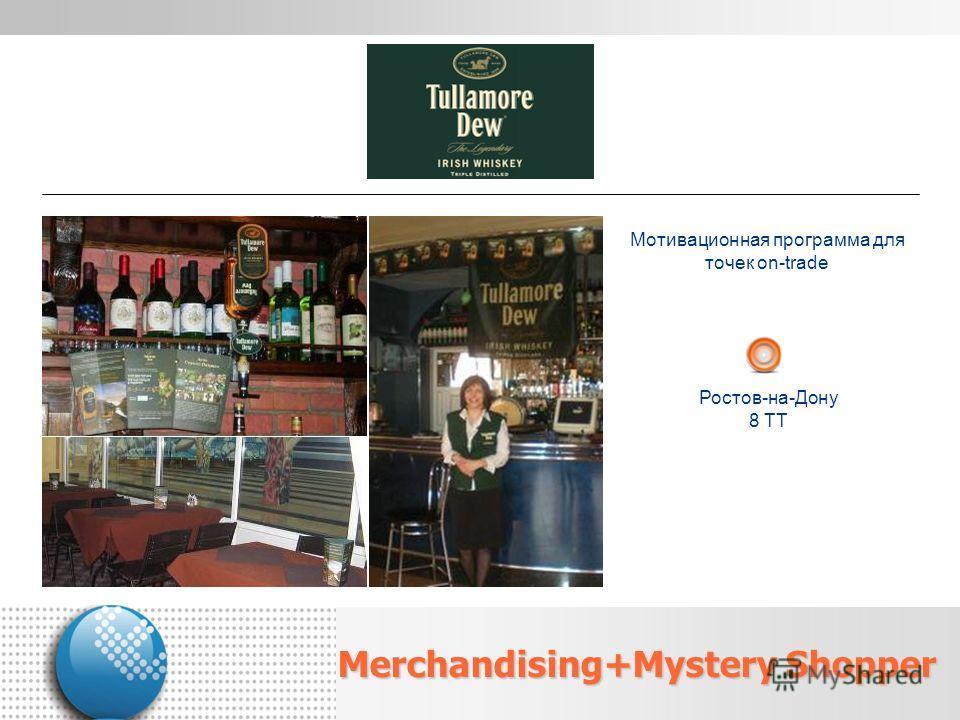 Мотивационная программа для точек on-trade Ростов-на-Дону 8 ТТ Merchandising+Mystery Shopper