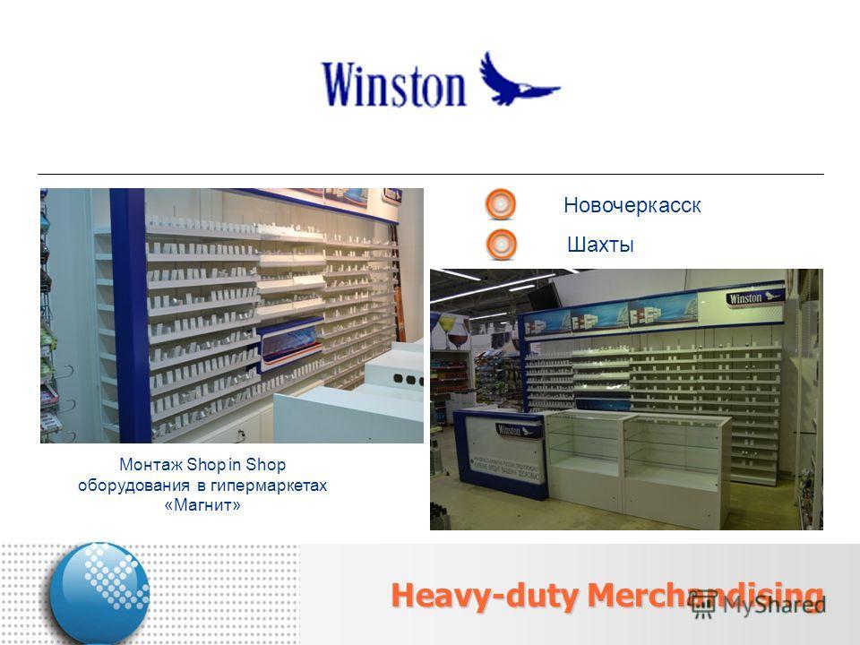 Новочеркасск Монтаж Shop in Shop оборудования в гипермаркетах «Магнит» Шахты Heavy-duty Merchandising