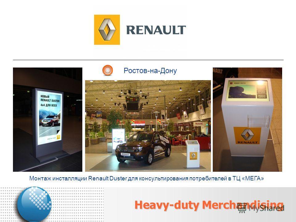 Ростов-на-Дону Монтаж инсталляции Renault Duster для консультирования потребителей в ТЦ «МЕГА» Heavy-duty Merchandising