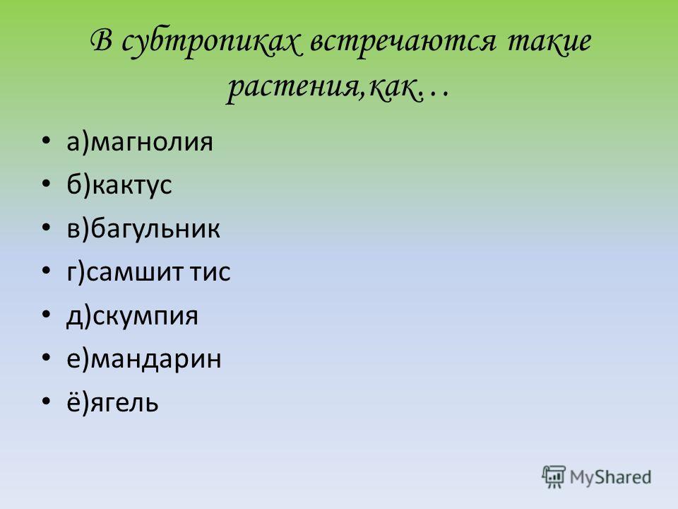 В субтропиках встречаются такие растения,как… а)магнолия б)кактус в)багульник г)самшит тис д)скумпия е)мандарин ё)ягель