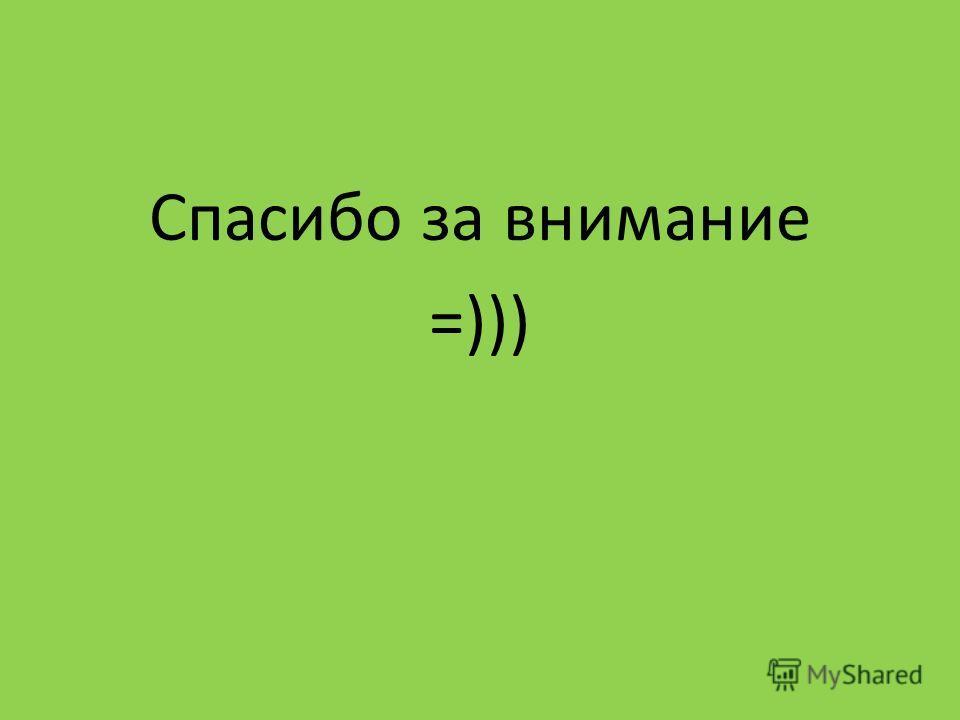 Спасибо за внимание =)))